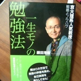書籍・一生モノの勉強法