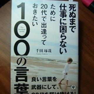 書籍・死ぬまで仕事に困らない100の言葉