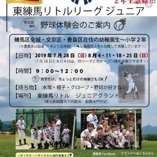 小学2~1年生歓迎! 東練馬リトルリーグ  ジュニア体験会