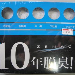 未使用 10年脱臭 ZENAC 長期間脱臭 在庫あり