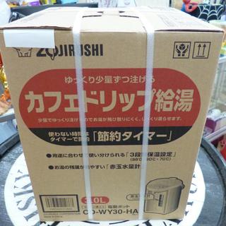 新品 象印 カフェドリップ給湯 電動ポット 電気ポット CD-W...