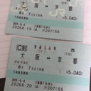 京都〜大阪のJR切符