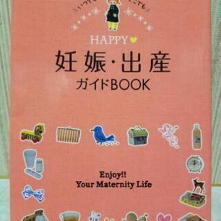 中古品  妊娠 出産ガイドブック