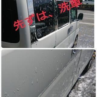 汚れた車をピカピカに!!手洗洗車&鉄粉クリーニング