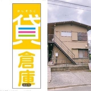 ☆初期費用無料☆レンタル倉庫 22000〜 町田市鶴川