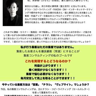 お願いがあります!私の集客コンサルティング  静岡デビューにご協...