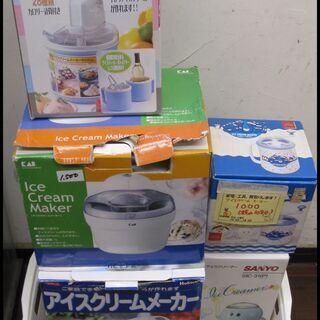 新生活!500円均一 アイスクリーム メーカー 未使用・中古