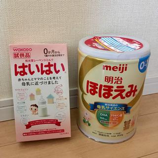☆値下げ【新品 未開封】粉ミルク 明治 ほほえみ &粉末タイプ粉ミルク