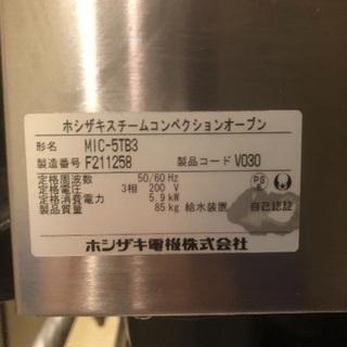 ホシザキ  スチームコンベクションオーブン スチコン 中古 引き...