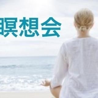 【西千葉8/12(月祝)19時〜】聖母マリアのMAX瞑想会