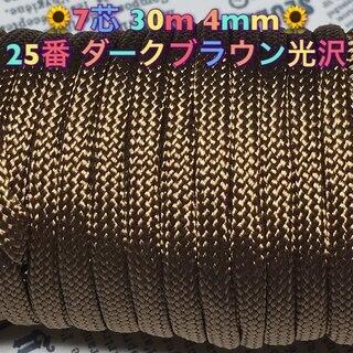 ★☆7芯 30m 4mm☆★【25番】ダークブラウン光沢★パラコ...