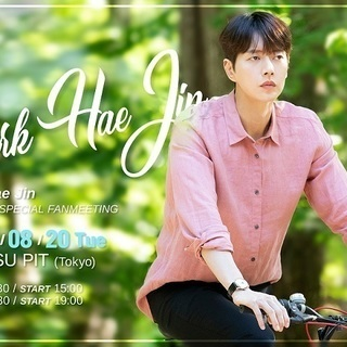 PARK HAEJIN SUMMER SPECIAL FANMEE...