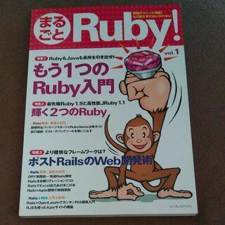 まるごとRuby! v.1
