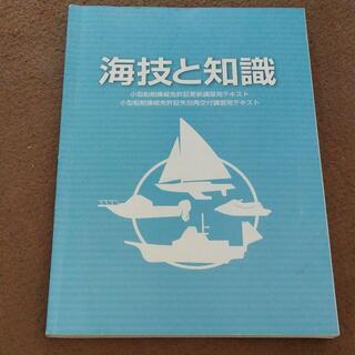 海技と知識