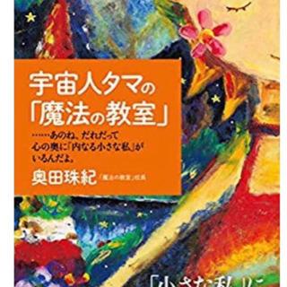 魔法の教室 埼玉 Yuko Kudoクラス
