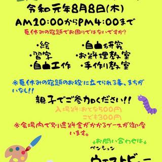 夏休みの宿題をお助け!8月8日の1日限定!!
