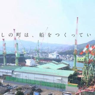 造船所での塗装作業 ☆初心者大歓迎☆昇給あり・寮完備!!昼飯無料!!