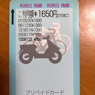 京都駅ビル駐輪場プリペイドカード残額850円