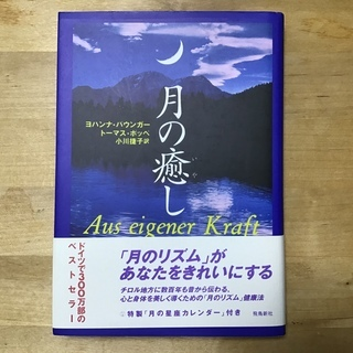 【月の癒し】帯付き  ヨハンナ・パウンガー / トーマス・ポッペ...