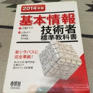 2014年版 基本情報技術者試験教科書