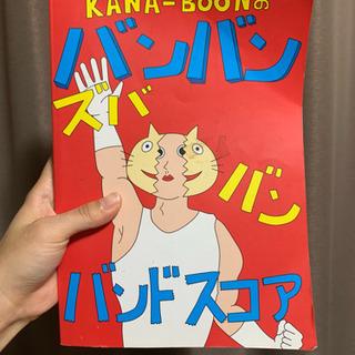 KANA-BOON バンドスコア