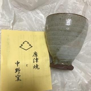 唐津焼 中野窯 コップ 新品未使用