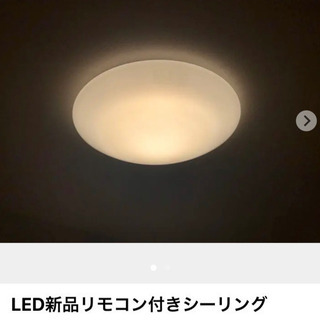LED リモコン調光付き シーリングライト