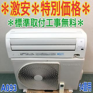 *標準取付無料*安心の30日保証*東芝 2014年製 14畳用*A...