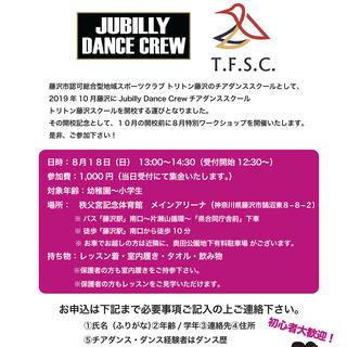 チアダンス世界大会出場チームによるワークショップ開催のお知らせ!