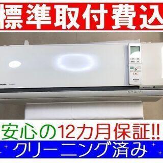 ☆<標準取付費込>4.0kW冷暖エアコン 2015年製 パナソニ...