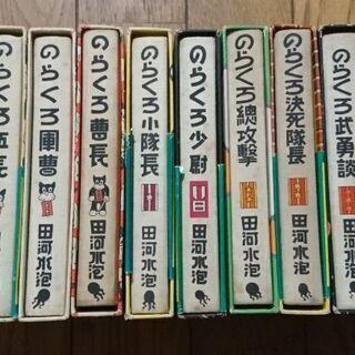 のらくろ全10巻セット田河水泡著 復刻版 カラー 中古 マンガ...