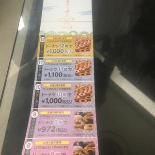 ミスタードーナツのチケット