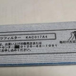 【新品】ダイキン空気清浄機用・交換フィルター ¥200