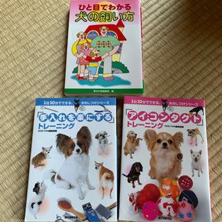 ワンちゃんの本3冊