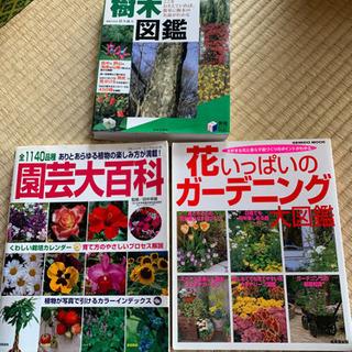 園芸の図鑑3冊