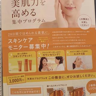 ナリス化粧品 会員様大募集!!