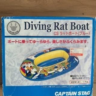 CS ラットボート(ブルー) 未使用品