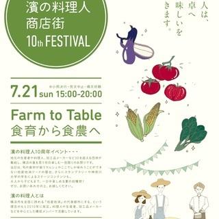 【Home town Fes. × 藤棚 濱の料理人 商店街 1...