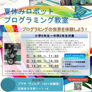 夏休みロボットプログラミング教室(無料)
