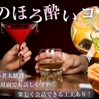 【80年代生♡友活】8月3日(土)19時♡ほろ酔い★友活♡素敵なご...