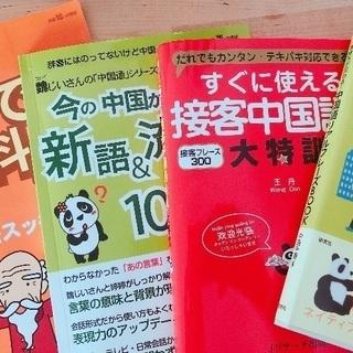 はじめて習う中国語🇨🇳