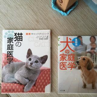 猫、犬、家庭用向けの本です