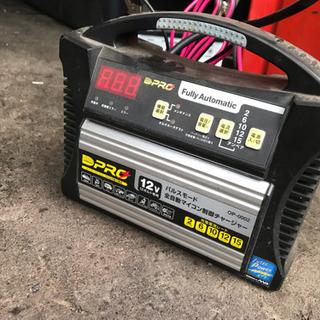 弱ったバッテリー復活充電します。