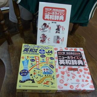 小学生 中学生 高校生 英語辞典・和英辞典 3冊 とてもきれいです^^