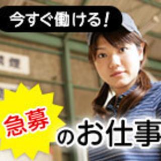 【急募!7/22~】PCキッティング