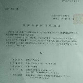 《教育委員会後援》ワクワク!武豊無料英会話教室【誰でも!い…