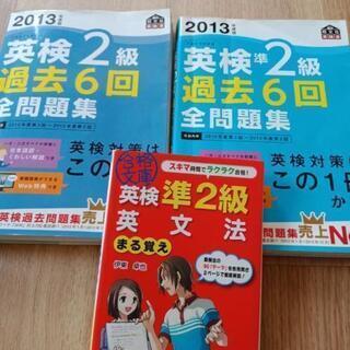 英検準2級と2級問題集