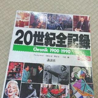 『20世紀全記録Chronik 1900-1986』