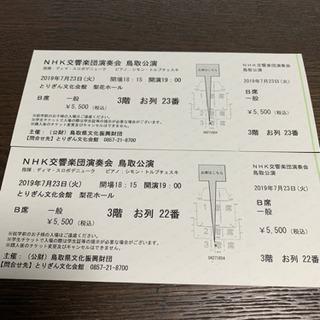 半額です!7月23日N響鳥取公演チケット  2枚