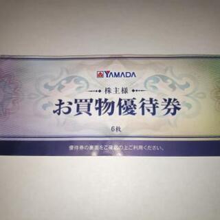 (取引中)ヤマダ電機お買い物優待券3000円分